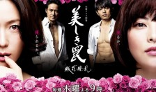 20150129『TBSドラマ 美しき罠』